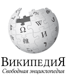 Russian Wikipedia logo